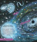 История космоса. Моя первая книга о Вселенной — фото, картинка — 5