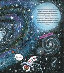 История космоса. Моя первая книга о Вселенной — фото, картинка — 6