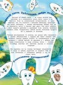 Детям про зубки. Невероятное путешествие по Зубландии — фото, картинка — 3