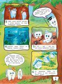 Детям про зубки. Невероятное путешествие по Зубландии — фото, картинка — 7