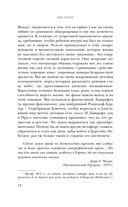 Культ Ктулху — фото, картинка — 11