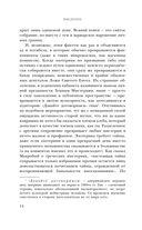 Культ Ктулху — фото, картинка — 13