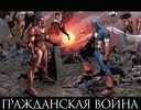 Гражданская Война — фото, картинка — 4