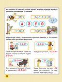 Большая книга обучения чтению — фото, картинка — 10
