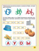 Большая книга обучения чтению — фото, картинка — 11
