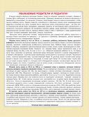 Большая книга обучения чтению — фото, картинка — 1
