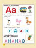 Большая книга обучения чтению — фото, картинка — 4
