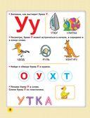Большая книга обучения чтению — фото, картинка — 6