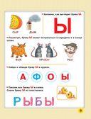 Большая книга обучения чтению — фото, картинка — 7