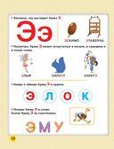 Большая книга обучения чтению — фото, картинка — 8