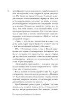 Последние дни Венедикта Ерофеева — фото, картинка — 11