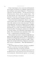 Последние дни Венедикта Ерофеева — фото, картинка — 13