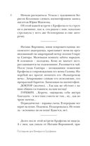 Последние дни Венедикта Ерофеева — фото, картинка — 7