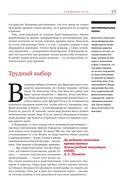 События, изменившие Россию — фото, картинка — 11