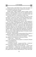 Превыше Империи — фото, картинка — 7