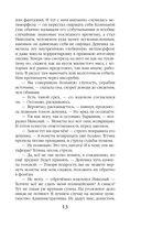 Роман с феей — фото, картинка — 12