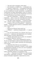 Роман с феей — фото, картинка — 14