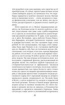 Роман с феей — фото, картинка — 5
