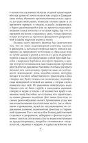 Роман с феей — фото, картинка — 6