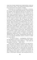 Роман с феей — фото, картинка — 7