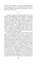 Роман с феей — фото, картинка — 8