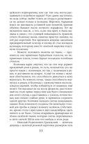 Роман с феей — фото, картинка — 10