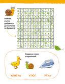 Игровая азбука. Блокнот для самых любознательных — фото, картинка — 3