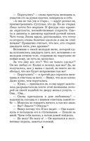 Семь лепестков зла (м) — фото, картинка — 9