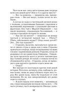 Семь лепестков зла (м) — фото, картинка — 10