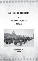 Битва за Москву. Полная хроника - 203 дня — фото, картинка — 1