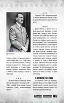 Битва за Москву. Полная хроника - 203 дня — фото, картинка — 11