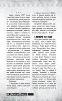 Битва за Москву. Полная хроника - 203 дня — фото, картинка — 12