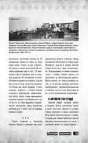 Битва за Москву. Полная хроника - 203 дня — фото, картинка — 13