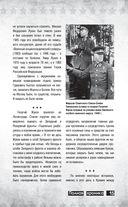 Битва за Москву. Полная хроника - 203 дня — фото, картинка — 15