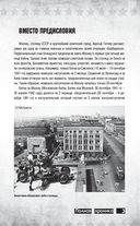 Битва за Москву. Полная хроника - 203 дня — фото, картинка — 3