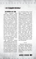 Битва за Москву. Полная хроника - 203 дня — фото, картинка — 5
