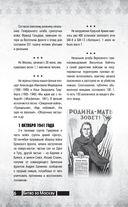 Битва за Москву. Полная хроника - 203 дня — фото, картинка — 6
