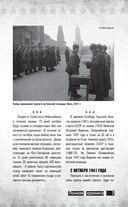 Битва за Москву. Полная хроника - 203 дня — фото, картинка — 7