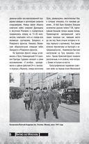Битва за Москву. Полная хроника - 203 дня — фото, картинка — 8