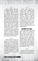 Битва за Москву. Полная хроника - 203 дня — фото, картинка — 10