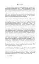 Арон Нимцович. Моя система — фото, картинка — 13
