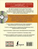 Испанский язык для начинающих (+ CD) — фото, картинка — 16