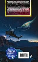 Пришельцы против пришельцев — фото, картинка — 14