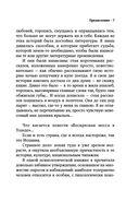 Кружение эха — фото, картинка — 6