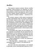 Кружение эха — фото, картинка — 9