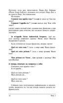 Французский на все случаи жизни. Полезный самоучитель — фото, картинка — 12
