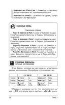 Французский на все случаи жизни. Полезный самоучитель — фото, картинка — 10