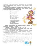 Детективы Фу-Фу и Кис-Кис. Роковой выстрел — фото, картинка — 11