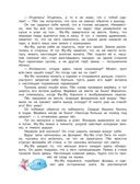 Детективы Фу-Фу и Кис-Кис. Роковой выстрел — фото, картинка — 14