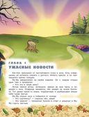 Детективы Фу-Фу и Кис-Кис. Роковой выстрел — фото, картинка — 5